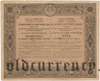 6% выигрышный заем, 25 рублей 1922 года, 10-я серия. Образец