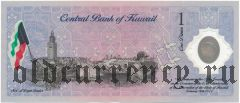 Кувейт, 1 динар 2001 года. На пластике