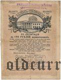 Бельск, надпечатка на 100 рублях Займа Свободы