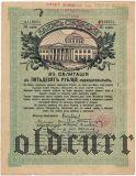 Симферополь, надпечатка на 50 рублях Займа Свободы
