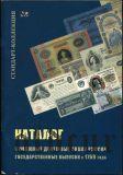 Бумажные денежные знаки России с 1769 года. Стандарт-коллекция 2007 г.