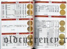 Каталог российских монет и жетонов 1700-1917. Волмар 2014