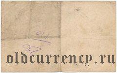 1 червонец 1922 года, подпись: Шейнман