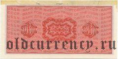Дорожный чек, 10 рублей. Образец