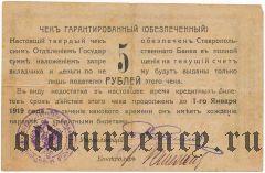 Ставрополь, 5 рублей 1918 года (...действителен до 1-го Января 1919 года)