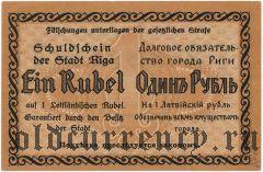 Рига, 1 рубль 1919 года. Серия: J