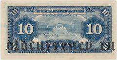 Китай, 10 юаней 1940 года