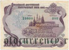 Внутренний выигрышный заем 1992 года, 1000 рублей