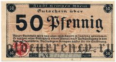 Кемпен (Kempen), 50 пфеннингов 1918 года