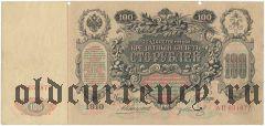 100 рублей 1910 года. Коншин/Михеев