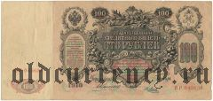 100 рублей 1910 года. Коншин/Я.Метц