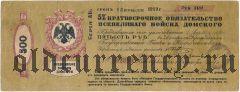 Всевеликое Войско Донское, Новочеркасск, 500 рублей, Апрель 1918 года