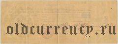 Всевеликое Войско Донское, Новочеркасск, 1000 рублей, Апрель 1918 года