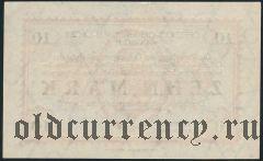 Германия, Döbeln, 10 марок 1917 года