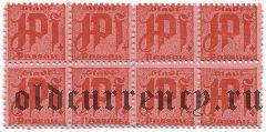 Пассау (Passau), 1 пфеннинг (1921) года. Сцепка из 8 шт. Вар. 1