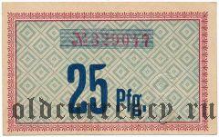 Олау (Ohlau), 25 пфеннингов 1919 года