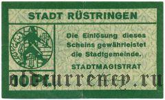 Рюстринген (Rüstringen), 10 пфеннингов (1917) года