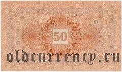 Дюрен (Düren), 50 пфеннингов 1917 года. Вар. 2