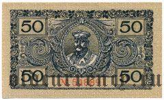 Дюрен (Düren), 50 пфеннингов 1918 года. Вар. 2
