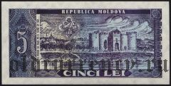 Молдова, 5 лей 1992 года