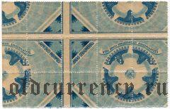 Марки напечатаные на 5 рублях Рижского совета рабочих депутатов