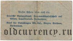 Айнсварден (Einswarden), 5 пфеннингов 1918 года