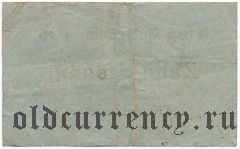 Айнсварден (Einswarden), 10 пфеннингов 1918 года