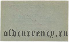 Айнсварден (Einswarden), 10 пфеннингов 1921 года