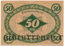 Каменц (Kamenz), 50 пфеннингов 1920 года