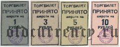 Отдел военных заготовок, торгбилет, 1, 3, 5 и 10 рублей
