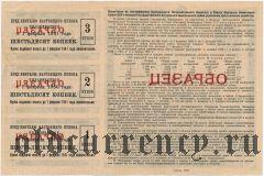 Заем укрепления крестьянского хозяйства, 10 рублей 1928 года. Образец