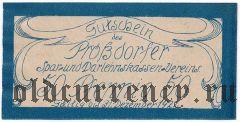 Прёссдорф (Prössdorf), 50 пфеннингов 1922 года