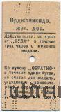 Билет, Орджоникидз. жел. дор., Кисловодск - Минеральные Воды