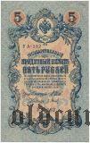 ГБСО, перфорация на 5 рублях 1909 года. Шипов