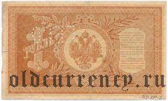 ГБСО, перфорация на 1 рубле 1898 года. Шипов/Титов