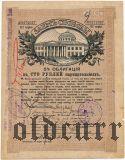 Симферополь, надпечатка на 100 рублях Займа Свободы