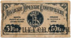 Либава, долговая расписка, 50 копеек 1915 года