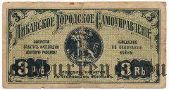 Либава, долговая расписка, 3 рубля 1915 года