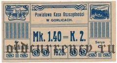 Польша, Герлице (Gorlice), 1.40 марки = 2 кроны 1920 года