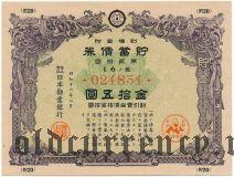 Япония, облигация