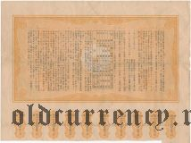 Япония, Ипотечный банк, облигация, 10 иен 1920 года