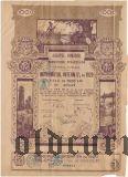 Румыния, облигация, 1000 лей 1920 года