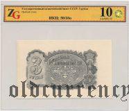 Россия, Проект, 3 рубля 1961 года. Пробный оттиск. В слабе ZG