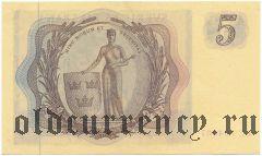 Швеция, 5 крон 1963 года