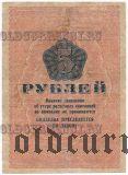 ОГПУ, 5 рублей 1929 года