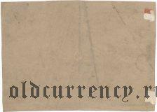 Бар, 3 рубля 1918 года. 1-й выпуск