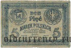 Кременец, Магистрат (польская оккупация), 5 марок 1920 года