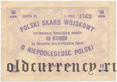 Польша, войсковая казна, в поддержку борьбы против России, 10 крон 1914 года
