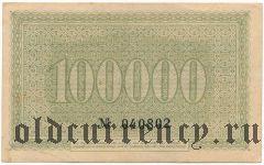 Плауэн (Plauen), 100.000 марок 1923 года