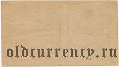 Реклингхаузен (Recklinghausen), 5.000.000 марок 1923 года. Вар.2